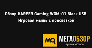 Обзор <b>HARPER</b> Gaming <b>WGM</b>-<b>01</b> Black USB. Игровая <b>мышь</b> с ...