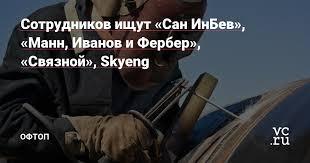 Сотрудников ищут «Сан ИнБев», «<b>Манн</b>, <b>Иванов и Фербер</b> ...