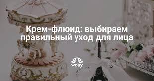 <b>Флюид для лица</b>: отзывы — www.wday.ru