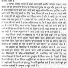 essay about children s day in hindi at  essays org plessay about children s day in hindi pic