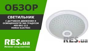 <b>Светильник</b> с датчиком движения и освещенности 360 градусов ...