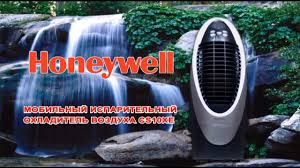 <b>Климатическая</b> установка <b>Honeywell</b> CS10XE - YouTube