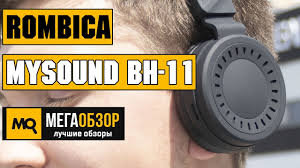 <b>Rombica mysound</b> BH-11 обзор <b>наушников</b> - YouTube