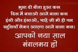 Hindi New Year Shayari - Naya Saal Shayri   Happy new year ...