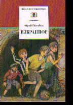 <b>Избранное</b>: рассказы, <b>Нагибин Ю</b>.М.. Школьная библиотека ...