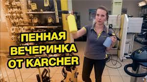 Секреты выбора <b>пенной насадки</b> для мойки <b>Karcher</b>. - YouTube
