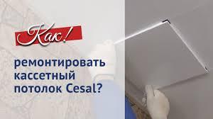 Видео - Демонтаж и ремонт кассетного потолка <b>CESAL</b> ...
