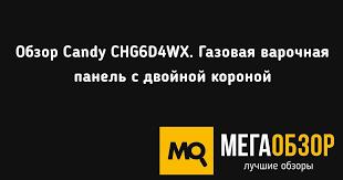Обзор <b>Candy</b> CHG6D4WX. <b>Газовая варочная панель</b> с двойной ...