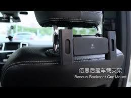 <b>Держатель Baseus</b> Backseat на подголовник - YouTube