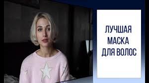 ЛУЧШАЯ <b>МАСКА ДЛЯ ВОЛОС</b> - YouTube