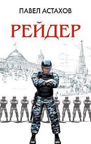 """Книга """"<b>Рейдер</b>"""" - <b>Астахов</b> Павел Алексеевич скачать бесплатно ..."""