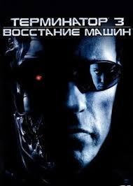 <b>Терминатор 3</b>: <b>Восстание машин</b>, фильм 2003 - ViP Play