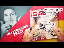 <b>Lego Star Wars</b> 75221 Imperial Landing Craft Review | Обзор ЛЕГО ...