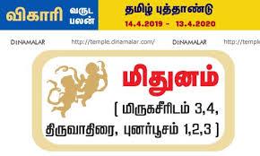 Tamil new year rasi palan 2019 - 2020 | மிதுனம் ...