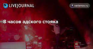 8 часов адского стояка: varlamov.ru — LiveJournal