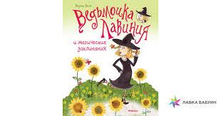 <b>Ведьмочка Лавиния</b> и магические заклинания, Верна <b>Велс</b> ...