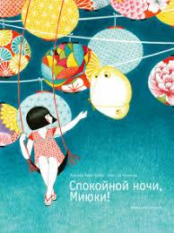 """Книга: """"<b>Спокойной ночи</b>, <b>Миюки</b>!"""" - Роксана Галлье. Купить книгу ..."""
