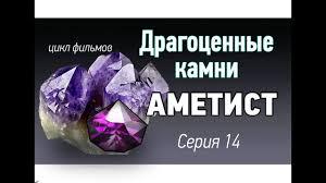 Аметист - драгоценный камень, свойства. Резьба по аметисту ...