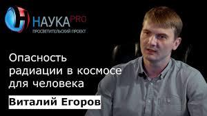 Виталий <b>Егоров</b> - Опасность радиации в космосе для человека ...