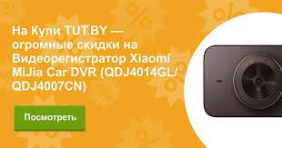 Отзывы <b>Видеорегистратор Xiaomi MiJia Car</b> DVR (QDJ4014GL ...