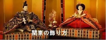 「お雛様飾り方の違い」の画像検索結果