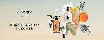 <b>Diptyque</b> - купить на официальном сайте SEPHORA цены на ...