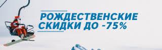 Горнолыжная одежда <b>COLMAR</b> - купить в Москве, цены в ...