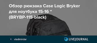 """Обзор <b>рюкзака Case Logic Bryker</b> для ноутбука 15-16 """" (BRYBP ..."""