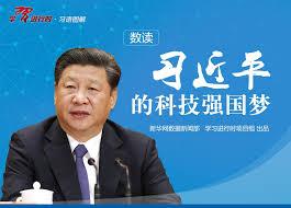 Image result for 习近平: 为建设世界科技强国而奋斗