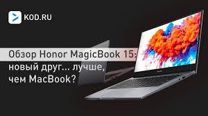 Обзор <b>Honor MagicBook</b> 15: новый друг... Лучше, чем MacBook?