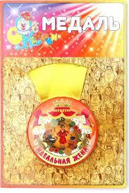 <b>Медаль</b> сувенирная <b>Эврика Идеальная жена</b>, 99669