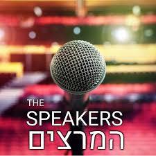 The Speakers - המרצים