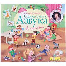 dj pack <b>самая самая</b> азбука в стихах   novaya-rossia-konkurs.ru
