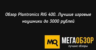 Обзор <b>Plantronics RIG</b> 400. Лучшие игровые <b>наушники</b> до 3000 ...