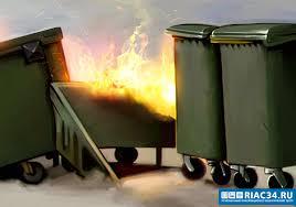 В Волгоградской области неосторожно поджигают <b>мусорные</b> ...