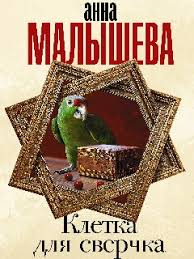 Детективы <b>Анны Малышевой</b>. <b>Клетка для</b> сверчка - Детективы ...
