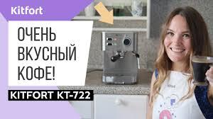 КАК СДЕЛАТЬ ВКУСНЫЙ КОФЕ ДОМА? В <b>кофеварке Kitfort KT</b> ...