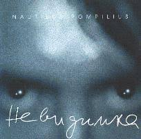 <b>Невидимка</b> (альбом) — Википедия