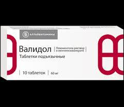 <b>ВАЛИДОЛ 60 мг</b> № <b>10</b>