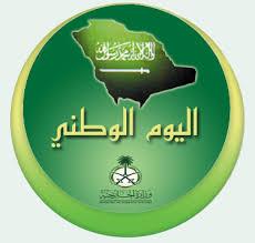 صور اليوم الوطني السعودي 2020