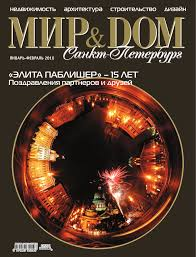 Mir&Dom. Sankt-Petersburg by Dmitry Chilikin - issuu