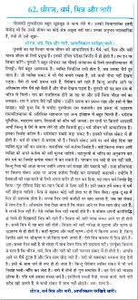 essay on ldquo patience religion friend and w rdquo in hindi