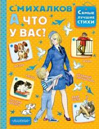 <b>Самые</b> лучшие стихи - серия книг <b>издательства АСТ</b>