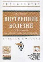 Высшее образование: Специалитет | Books.Ru — Книги России