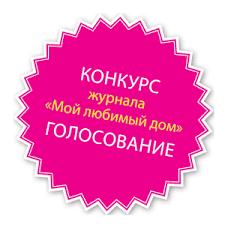 Голосование конкурса ИДЕЯ ФИКС
