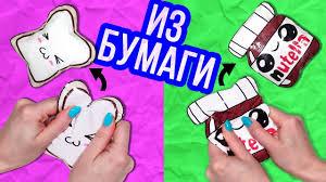 DIY <b>Антистресс игрушки</b>! Сквиши из БУМАГИ / <b>Squishy</b> СВОИМИ ...