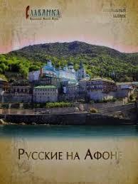 """Книга: """"<b>Славянка</b>. <b>Специальный выпуск</b>. <b>Русские</b> на Афоне ..."""
