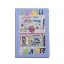<b>Обложка на паспорт</b> CАМИ ВАЛИТЕ - Культраб