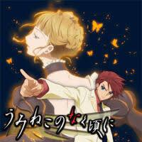 Umineko: When They Cry (<b>anime</b>) | <b>Umineko no Naku</b> Koro ni Wiki ...