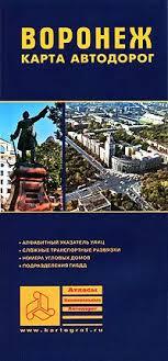 <b>Воронеж</b>. <b>Карта автодорог</b> — купить в интернет-магазине OZON ...